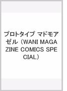 プロトタイプ マドモアゼル (WANI MAGAZINE COMICS SPECIAL)(WANIMAGAZINE COMICS SPECIAL)