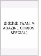あまあま (WANI MAGAZINE COMICS SPECIAL)