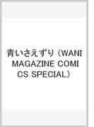 青いさえずり (WANI MAGAZINE COMICS SPECIAL)(WANIMAGAZINE COMICS SPECIAL)