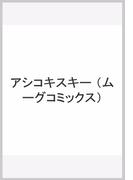 アシコキスキー (ムーグコミックス)