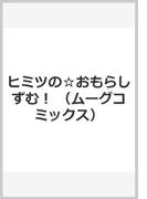 ヒミツの☆おもらしずむ! (ムーグコミックス)