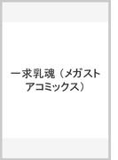 一求乳魂 (メガストアコミックス)