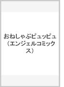 おねしゃぶピュッピュ (エンジェルコミックス)
