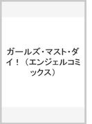 ガールズ・マスト・ダイ! (エンジェルコミックス)
