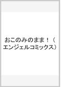 おこのみのまま! (エンジェルコミックス)