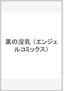 黒の淫乳 (エンジェルコミックス)