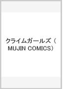 クライムガールズ (MUJIN COMICS)
