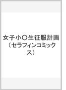 女子小○生征服計画 (セラフィンコミックス)