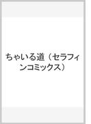 ちゃいる道 (セラフィンコミックス)
