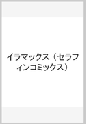 イラマックス (セラフィンコミックス)