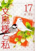 文鳥様と私 17 (エルジーエーコミックス)