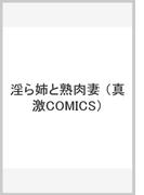 淫ら姉と熟肉妻 (真激COMICS)