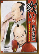 戦いで読む日本の歴史 3 信長・秀吉天下への野望