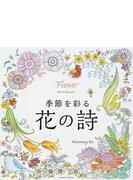 季節を彩る花の詩 ぬりえBook