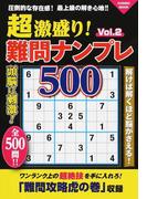超激盛り!難問ナンプレ500 Vol.2