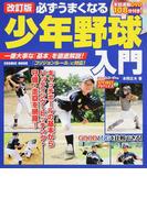 必ずうまくなる少年野球入門 一番大事な「基本」を徹底解説! 改訂版 (COSMIC MOOK)(COSMIC MOOK)