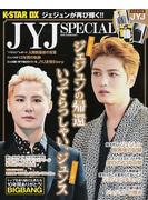 K−STAR DX JYJ SPECIAL 美しき王子ジェジュンの帰還&ついに入隊!!いってらっしゃい、ジュンス