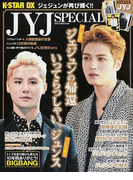 K−STAR DX JYJ SPECIAL 美しき王子ジェジュンの帰還&ついに入隊!!いってらっしゃい、ジュンス (DIA Collection)
