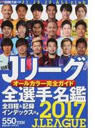 Jリーグ全選手名鑑 2017