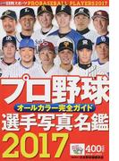 プロ野球選手写真名鑑 2017年 (日刊スポーツグラフ)