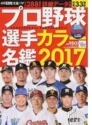 プロ野球選手カラー名鑑 保存版 2017