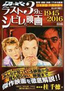 エンタ・ムービーラスト3分にシビレた映画 1945→2016