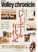 バレークロニクル 日本バレーボール学会設立20周年記念出版 バレーボール年代記 (日本文化出版MOOK)