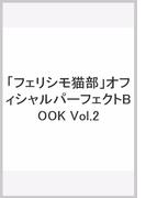 フェリシモ猫部 猫好き集まれ! オフィシャルパーフェクトBOOK Vol.2