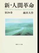 新・人間革命 第26巻