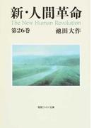 新・人間革命 第26巻 (聖教ワイド文庫)