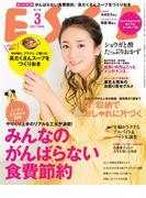ESSE2017年3月号(デジタル雑誌)