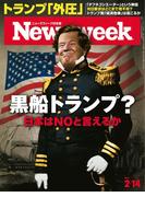 ニューズウィーク日本版 2017年 2/14号(ニューズウィーク)