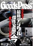 GoodsPress2017年3月号