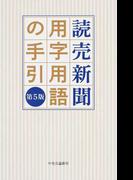 読売新聞用字用語の手引 第5版