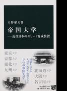 帝国大学 近代日本のエリート育成装置 (中公新書)(中公新書)