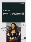 ダ・ヴィンチ絵画の謎 カラー版