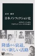 日本ノンフィクション史 ルポルタージュからアカデミック・ジャーナリズムまで (中公新書)(中公新書)