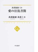 島尾敏雄・ミホ愛の往復書簡 (中公選書)