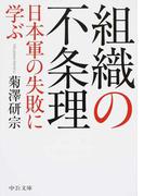 組織の不条理 日本軍の失敗に学ぶ (中公文庫)