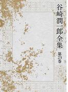 谷崎潤一郎全集 第23巻 三つの場合 当世鹿もどき 残虐記