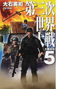 第三次世界大戦5 - 大陸反攻 (C★NOVELS)(C★NOVELS)