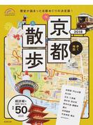 歩く地図京都散歩 2018