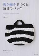 裂き編みでつくる毎日のバッグ