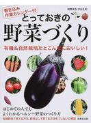 とっておきの野菜づくり 有機&自然栽培だとこんなにおいしい!