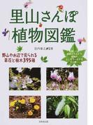 里山さんぽ植物図鑑