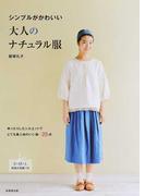 シンプルがかわいい大人のナチュラル服