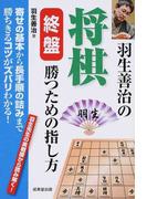 羽生善治の将棋終盤勝つための指し方 寄せの基本から長手順の詰みまで勝ちきるコツがズバリわかる! 羽生先生の実戦譜から読み解く!