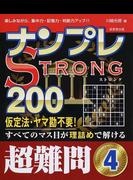 ナンプレSTRONG200 楽しみながら、集中力・記憶力・判断力アップ!! 超難問4