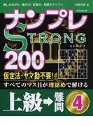 ナンプレSTRONG200 楽しみながら、集中力・記憶力・判断力アップ!! 上級→難問4