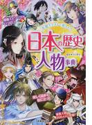 日本の歴史人物事典 美麗イラストで楽しむ!